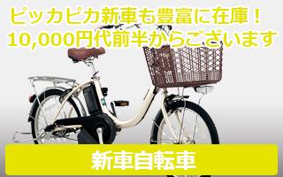 新車自転車