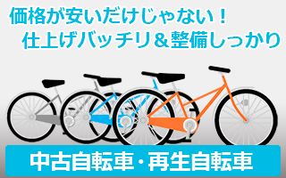 中古自転車・再生自転車